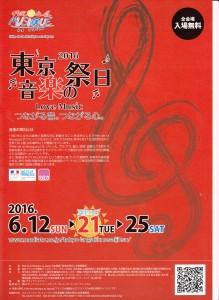音楽の祭日_R