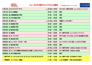2017年2月メインイベント_2-001
