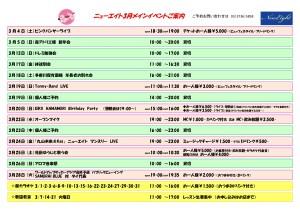 2017年3月メインイベント_2-001