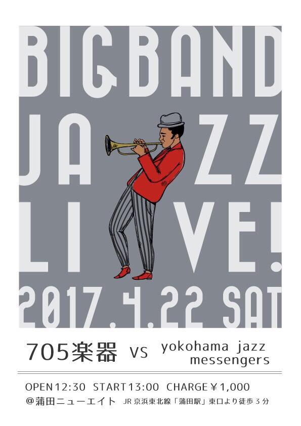 bigband20170422