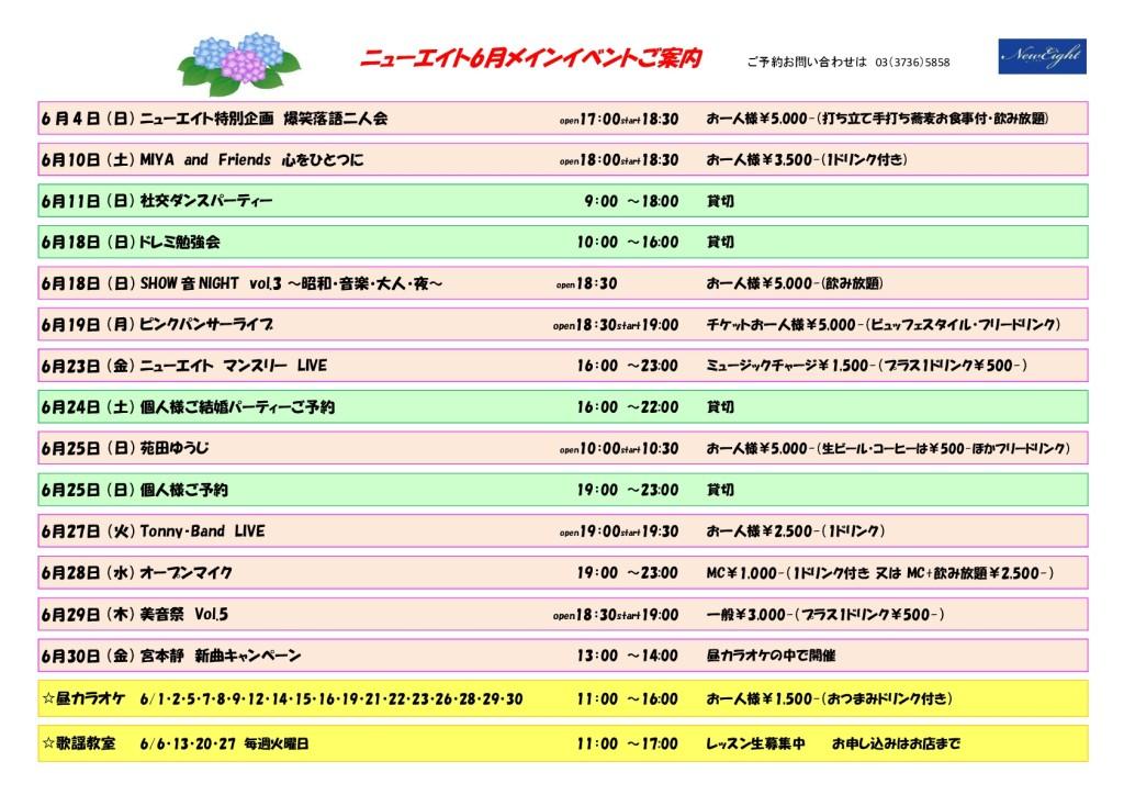 2017年6月メインイベント-001 (2)