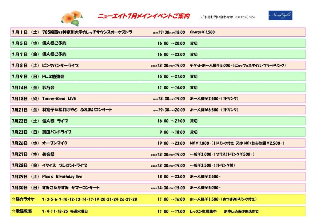 2017年7月メインイベント-001 (2)