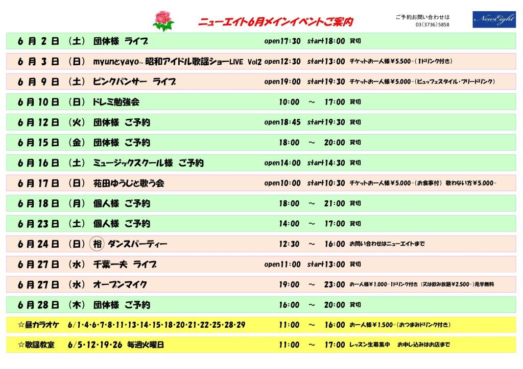 2018年6月メインイベント-001 (2)