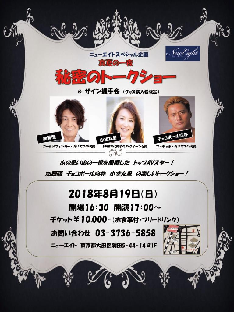 秘密のトークショー