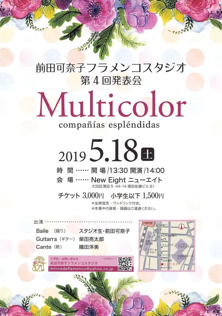 20190518_前田可奈子フラメンコスタジオ