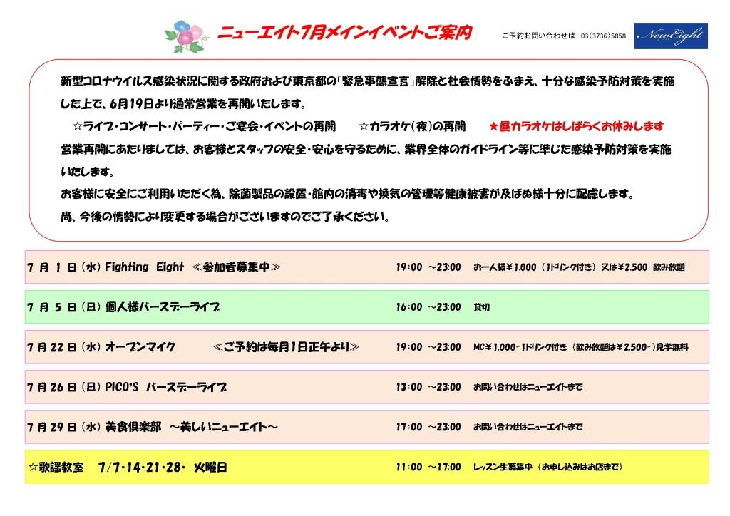 2020年7月メインイベント_page-0001