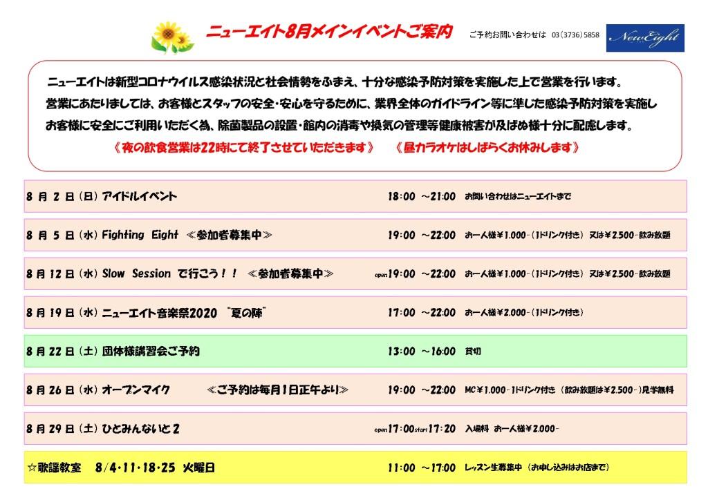 2020年8月メインイベンhttp://neweight.tokyo/wp-content/uploads/sites/38/2020/08/2020年8月メインイベント.pdfト_page-0001